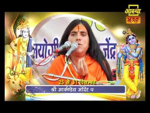 Xxx Mp4 Shrimad Bhagwat Katha Gajendra Chaitanya Ji Maharaj 1 To 7 January Aastha Bhajan 3gp Sex