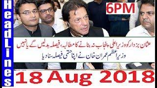 Pakistan News Live 6PM 18 Aug 2018 | PM Imran Khan Ka CM Punjab K liya Bara Elaan