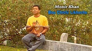 Monir Khan - Bou Chithi Likheche | বউ চিঠি লিখেছে | Music Video