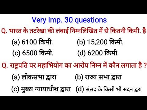 Xxx Mp4 Gk In Hindi 30 Important SSC GD Gk Questions Gk Trick Gk Hindi Ssc Gd Hindi Questions Ssc Gd 3gp Sex