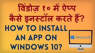 How To Install An App On Windows 10? Windows 10 Tutorial In Hindi