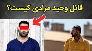 خبرفوری | قاتل وحید مرادی گنده لات ایران شناسایی شد !