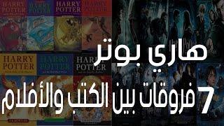 """هاري بوتر """" 7 فروقات بين الكتب والأفلام """""""