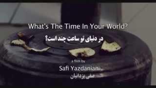 در دنیای تو ساعت چند است؟
