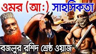 New Bangla Waz 2018 Bazlur Rashid waz mahfil bangla 2017 about house wife || BD Islamic video jalsa