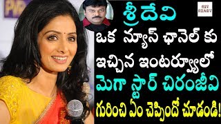Sridevi Shocking Comments About Mega star Chiranjeevi | Sridevi Mom Interview| Tollywood | Get ready