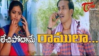 Lechipodame Ramula   Latest Telugu Comedy Short Film 2016   by Prasad Singarapu    #ShortFilms