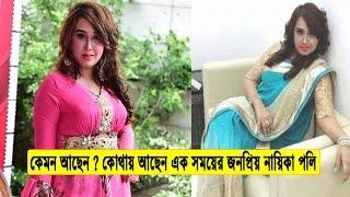 কেমন আছেন? কোথায় আছেন চিত্রনায়িকা পলি??? BD Actress Poly | Bangla News Today