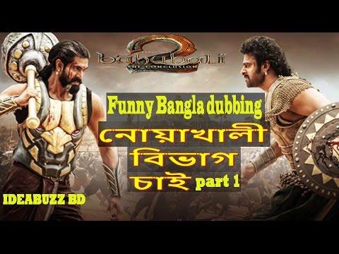 Bahubali 2 funny Bangla Dubbing | বাহুবালি ২ ফানি ডাবিং নোয়াখালি বিভাগ চাই | Ideabuzz BD