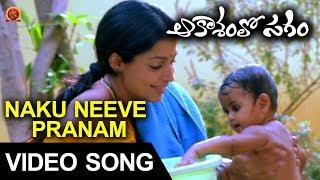 Aakasamlo Sagam Movie Full Video Songs - Naku Neeve Pranam Full Video Song - Ravi Babu