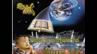 Banda to Gunahgar hy Rahman hy Mola (1) by Khalid Khan, London UK