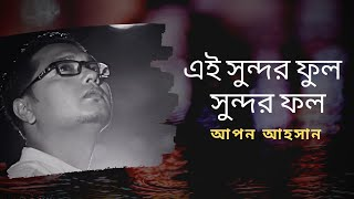 Ei sundor ful sundor fol | Apon Ahsan | Kazi Nazrul Islam | Bangla islamic video song | Nazrul geeti