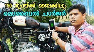150 രൂപയ്ക്ക് ഏത് ബൈക്കിലും ഈസിയായി മൊബൈൽ ചാർജർ നിർമ്മിക്കാം How to make mobile charger for any bike
