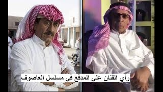 علي المدفع له وجة نظر عن مسلسل العاصوف قد لا تعجب بطل العمل ناصر القصبي