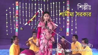 jari gaan bangla | Saleho Nobir Jari | সালেহ নবীর জারী ।| Shamima Sorker