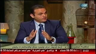#الجانب_تلآخر_من_الرواية| أزمة الدولار والسياسة النقدية فى مصر