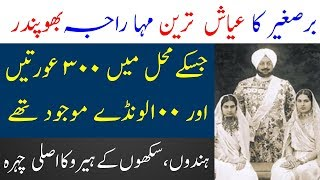maharaja bhupinder singh history   History of India before partition   Limelight Studio