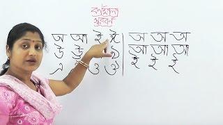 How to write Bengali Alphabets | Preschool Bengali | Bengali Preschool | Bornomala writing