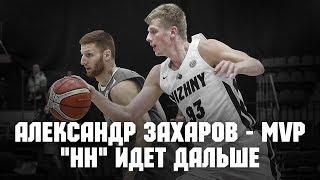 Захаров - MVP.