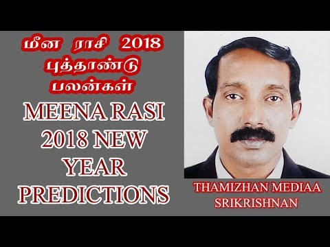 Xxx Mp4 மீனராசி புத்தாண்டு பலன்கள் 2018 Pisces Sign Meena Rasi 2018 New Year Predictions 3gp Sex