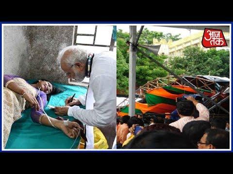 Xxx Mp4 PM Modi की सभा में टूट पड़ा पंडाल अस्पताल पहुंचकर घायलों से मिले मोदी 3gp Sex