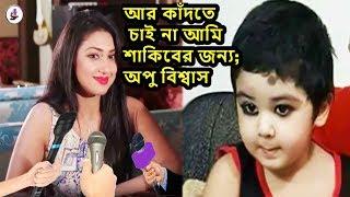 আর কাঁদতে চাই না শাকিবের জন্য অপু বিশ্বাস!Apu biswas news!apu biswas interview!shakib khan new!joy