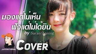 มองแต่ไม่เห็น ฟังแต่ไม่ได้ยิน - SARAN ANNING cover by Jannine Weigel (พลอยชมพู) 'LIVE'