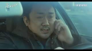 Movie 'Two Men/Derailed' 두 남자 Trailer (Ma DongSeok, Choi Minho)