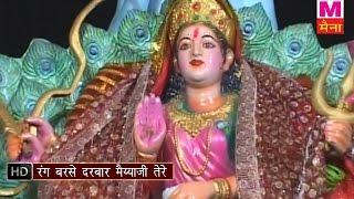 Rang Barse Darbar Maiya Ji  || रंग बरसे दरबार मईया जी || Haryanvi Mata Bhajan