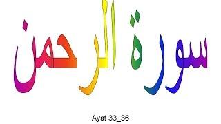 surah al rahman   ayat 33 36