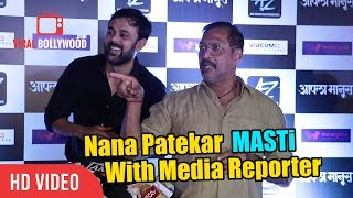 Nana Patekar Masti With Media Reporter | Aapla Manus Official Trailer Launch
