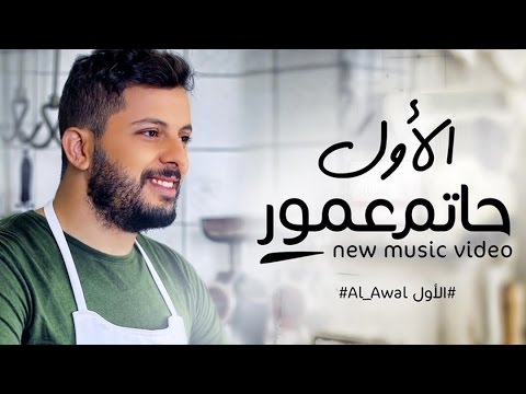 Hatim Ammor - Alawal (Exclusive Music Video)   (حاتم عمور - الأول (فيديو كليب حصري