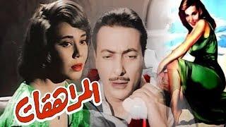 فيلم المراهقات - El Moraheqat Movie