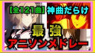 【121曲】感動!見なきゃ損するアニソンサビメドレー!【高画質】