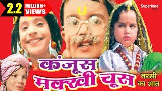 कँजूस मक्खी चूस ||मोहित सिंहपुरिया | बच्चों की फिल्म  । KANJUS SETH | HARYANVI COMEDY FILM