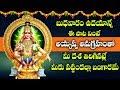బుధవారం ఉదయాన్నే ఈ పాటలు వింటే మీ దశ తిరిగిపోతుంది , Ayyappa Songs , Telugu Devorional Songs