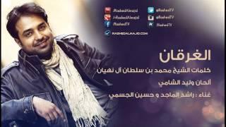 راشد الماجد و حسين الجسمي - الغرقان (النسخة الأصلية) | 2009