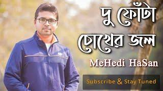 Mehedi Hasan [channel i sherakontho 2012]--Jodi du fota chokher jol