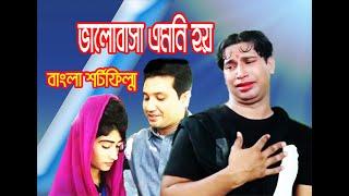 Gittu Salim । ভালবাসা এমনি হয় । Bangla Comedy / Tm Rimon