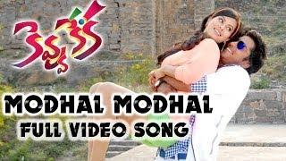 Kevvu Keka Movie || Modhal Modhal Full Video Song || Allari Naresh,Sharmila Mandre
