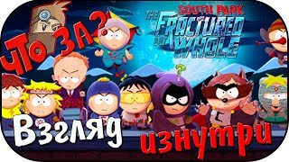 Что за South Park: The Fractured But Whole ? - Взгляд Изнутри