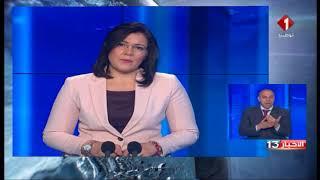 نشرة الظهر للأخبار ليوم 26 / 04 / 2018