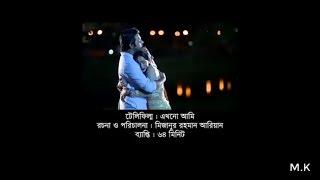 Bangla Natok- Ekhono Ami- Apurbo & MoMo