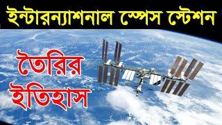 আন্তর্জাতিক মহাকাশ স্টেশন তৈরির ইতিহাস | International Space Station Documentary in Bangla