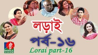 Bangla Natok 2016 Lorai Part 16