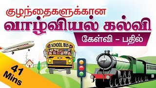 Day to Day - Daily Activities - Learn things by the stories in Tamil