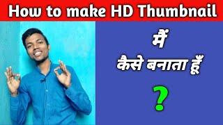How to make Youtube Thumbnail on android | HD & Attractive thumbnail Banao views pao 👌