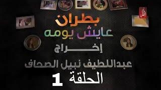 مسلسل بطران عايش يومه الحلقة الاولى | رمضان 2018 | #رمضان_ويانا_غير