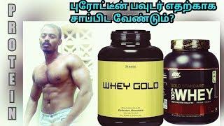 #Protein Powder# #புரோட்டீன் பவுடர் சாப்பிட்டால் என்ன ஆகும்?#