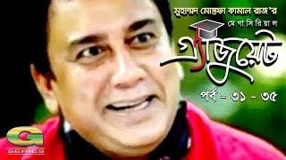 Graduate | Drama Serial | Epi 31 - 35  || ft Zahid Hasan, Tisha,  Hasan Masud, Faruk Ahmed